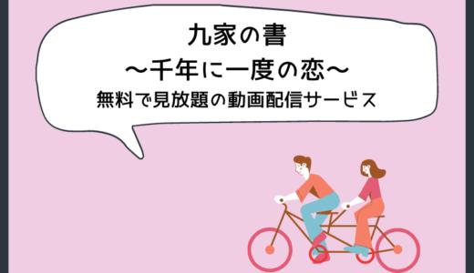 『九家の書 ~千年に一度の恋~』の動画を日本語字幕付き無料で見放題の動画配信サービス
