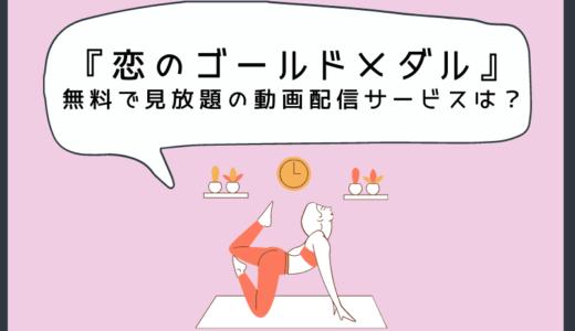 『恋のゴールドメダル~僕が恋したキム・ボクジュ~』を配信中の動画配信サービス