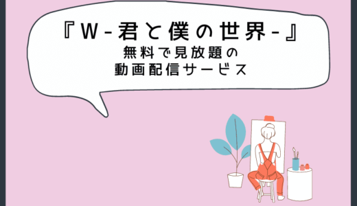 『W-君と僕の世界-』配信はNetflixやHulu、アマプラ?無料で見放題の動画配信サービス