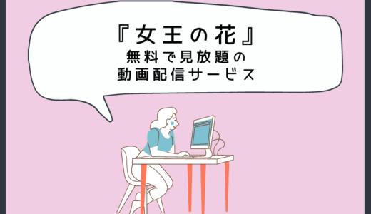 女王の花(韓国ドラマ)を無料で見放題できる動画配信サービス
