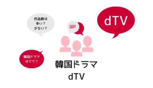 【結論:コスパよし】dTV韓国ドラマの実力はどう?作品ラインナップ一覧など詳しく紹介