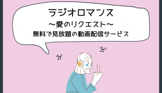 『ラジオロマンス~愛のリクエスト~』の動画を無料で見放題の動画配信サービス