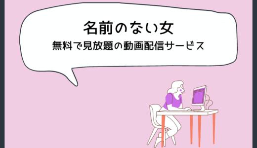 韓国ドラマ『名前のない女』の動画を日本語字幕付き無料で見放題の動画配信サービス