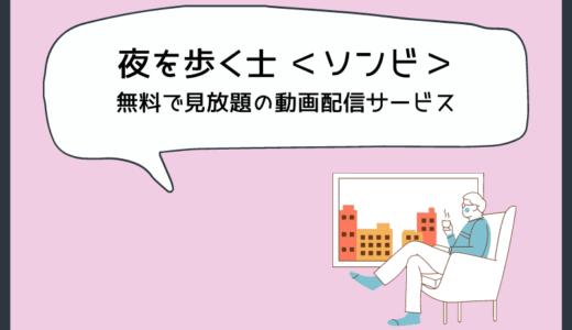 夜を歩く士<ソンビ>の動画を日本語字幕付き無料で見放題の動画配信サービス