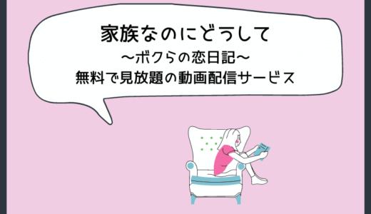 家族なのにどうして(韓国ドラマ)を無料で見放題の動画配信サービス