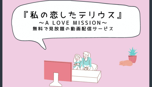 【私の恋したテリウス】日本語字幕付き無料で見放題の動画配信サービス