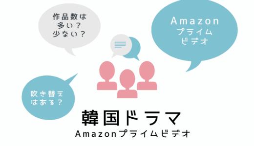 Amazonプライム・ビデオの韓国ドラマはどう?作品数が少ないは本当?