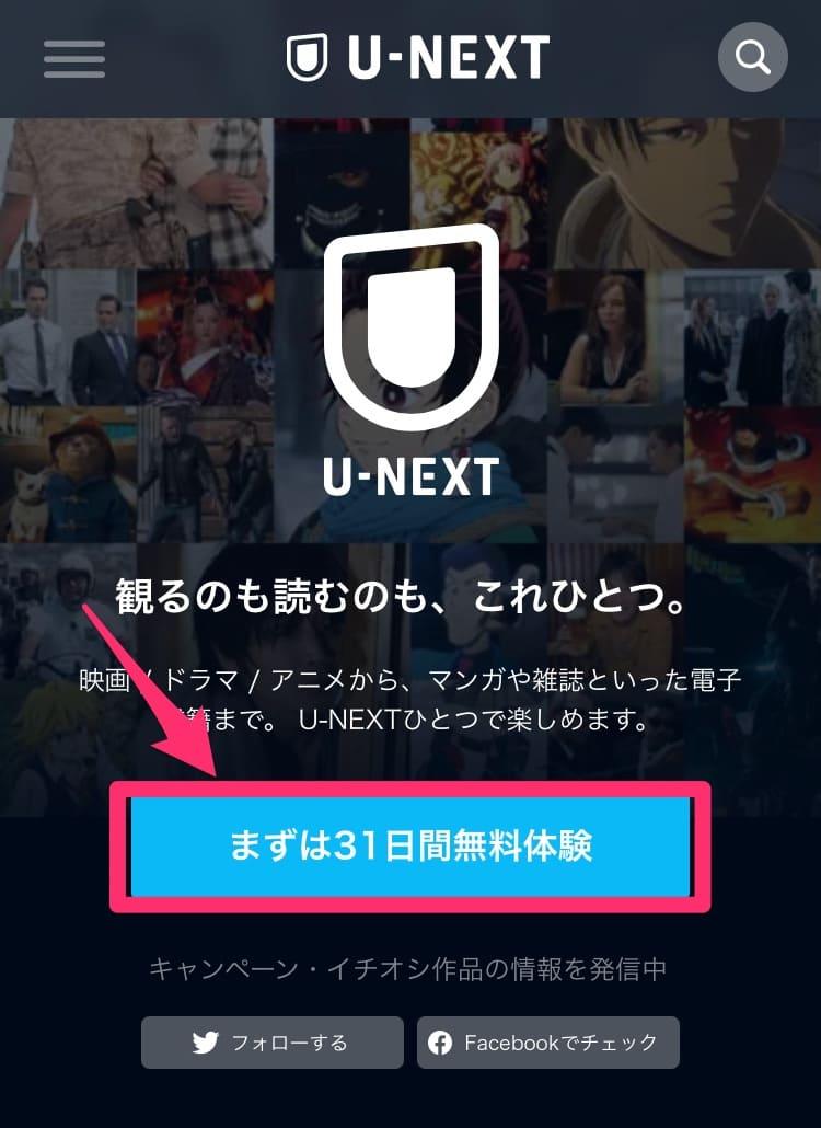 U-NEXT公式ウェブサイト