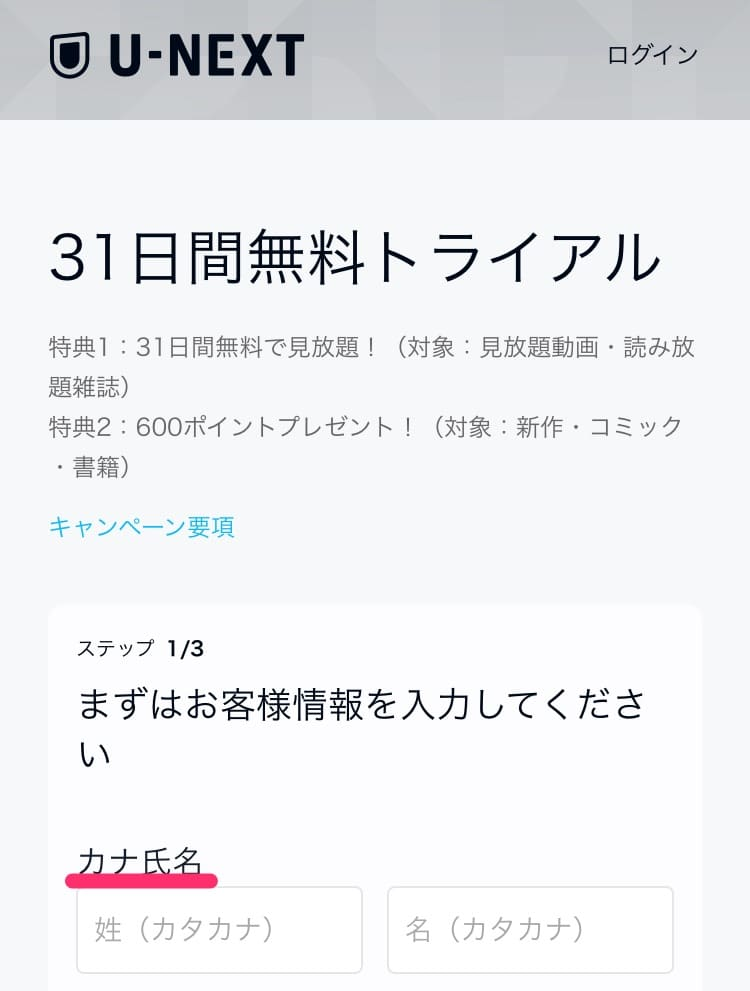U-NEXTの登録情報入力
