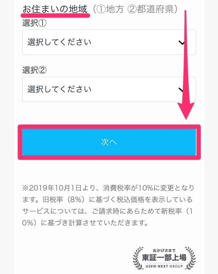 U-NEXT 次へのボタン