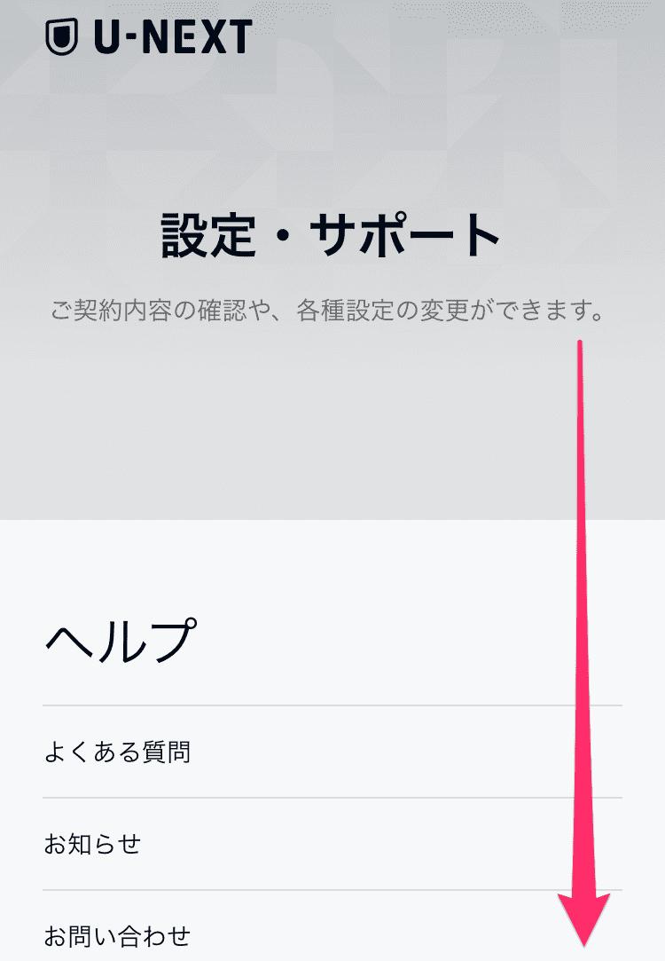 U-NEXT 設定・サポート一覧
