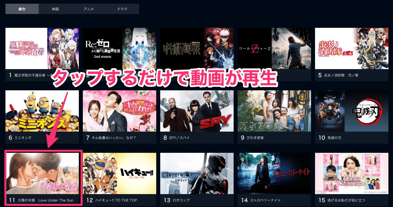 U-NEXT 動画視聴方法