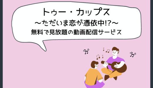 トゥー・カップス~ただいま恋が憑依中!?~の動画を無料で見放題の動画配信サービス