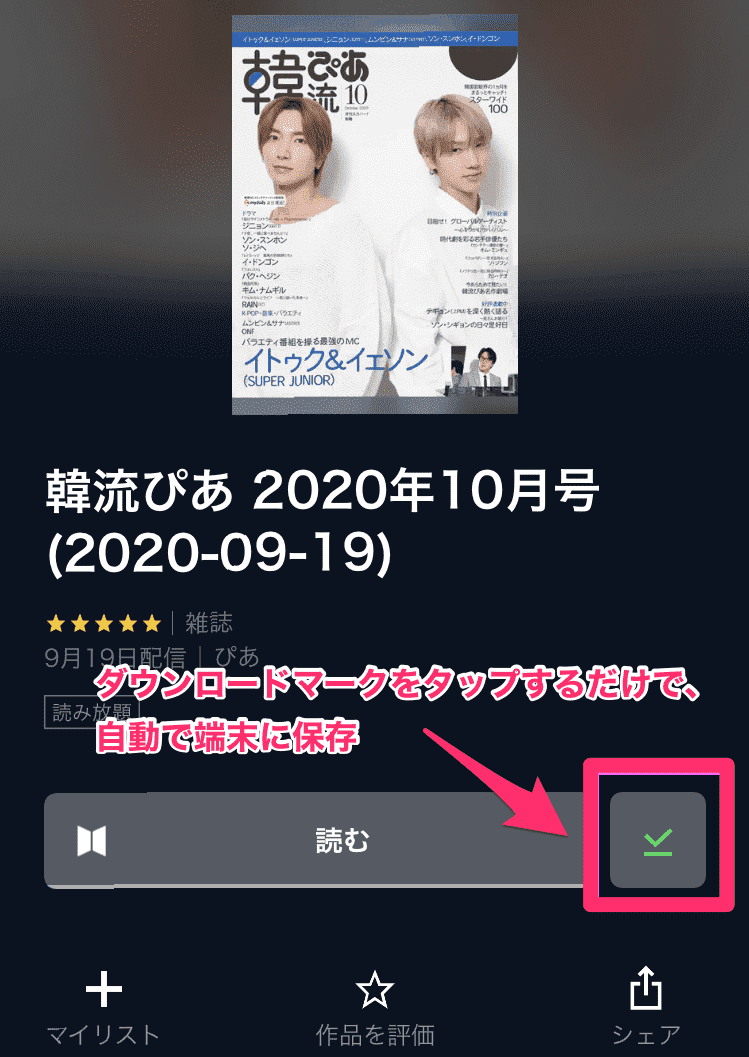 U-NEXT電子書籍ダウンロード
