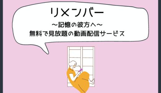 『リメンバー~記憶の彼方へ~』の動画を日本語字幕付き無料で見放題の動画配信サービス