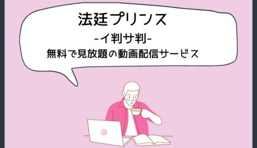 法廷プリンス(韓国ドラマ)を無料で見放題の動画配信サービス|Hulu FOD dTV