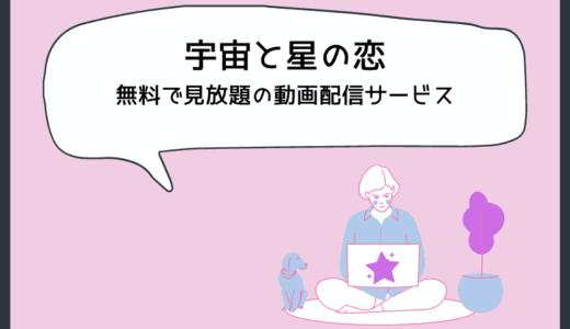 韓国ドラマ『宇宙と星の恋』を無料で見放題の動画配信サービス|U-NEXT FODプレミアム