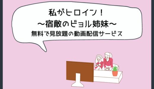 韓国ドラマ『私がヒロイン!~宿敵のビョル姉妹~』の動画を無料で見放題の動画配信サービス