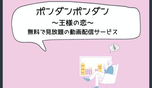ポンダンポンダン~王様の恋~を無料で見放題の動画配信サービス