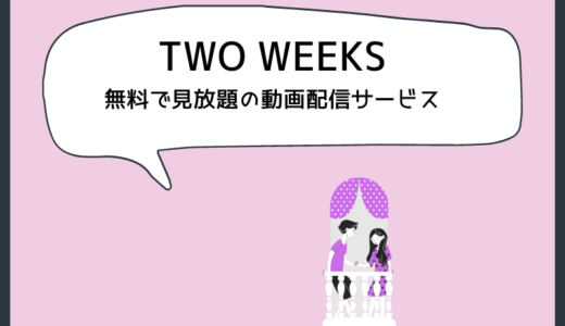 TWO WEEKS(韓国ドラマ)を無料で見放題の動画配信サービス
