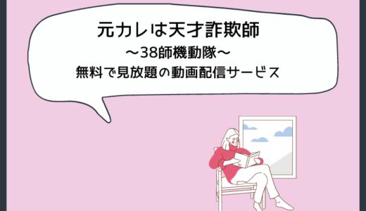 元カレは天才詐欺師~38師機動隊~を無料で見放題の動画配信サービス|Netflix U-NEXT FOD