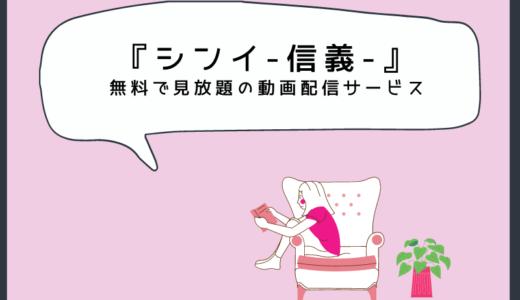 『シンイ-信義-』を日本語字幕付き無料で見放題の動画配信サービス