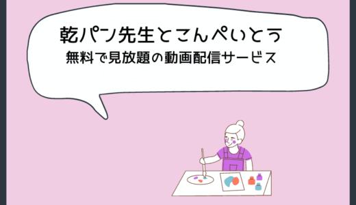 韓ドラ『乾パン先生とこんぺいとう』を無料で見放題できる動画配信サービス