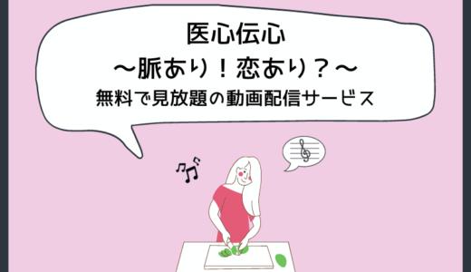 『医心伝心~脈あり!恋あり?~』を無料で見放題の動画配信サービス|Netflix U-NEXT