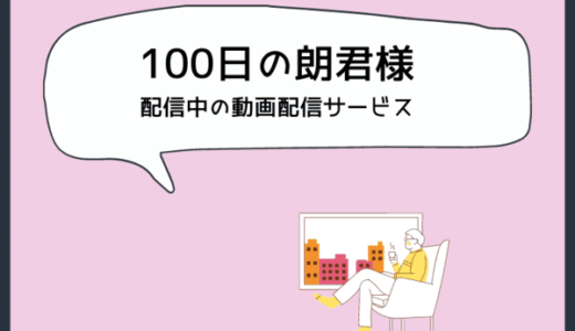 100日の郎君様の動画は、NetflixやAmazonプライム・ビデオなど、どこで配信?