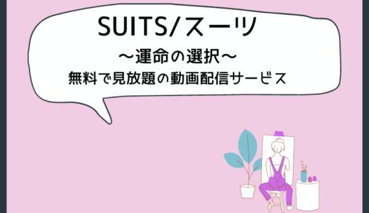 SUITS/スーツ(韓国版ドラマ)を全話、見放題の動画配信サービス