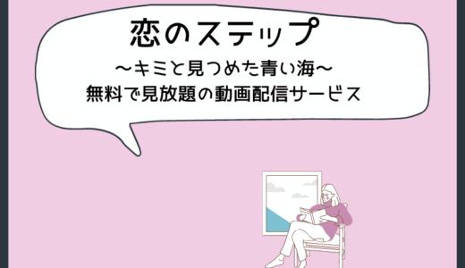 韓国ドラマ『恋のステップ~キミと見つめた青い海~』全話を無料で見放題の動画配信サービス