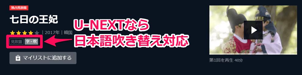 七日の王妃 日本語吹き替え U-NEXT配信