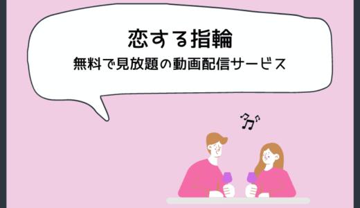 韓国ドラマ『恋する指輪』を無料で見放題の動画配信サービス