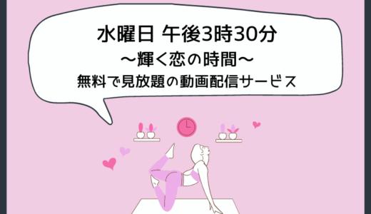 韓国ドラマ『水曜日 午後3時30分 ~輝く恋の時間~』を無料で見放題の動画配信サービス