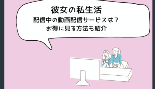 韓国ドラマ『彼女の私生活』を配信中の動画配信サービスとお得に見る方法を紹介