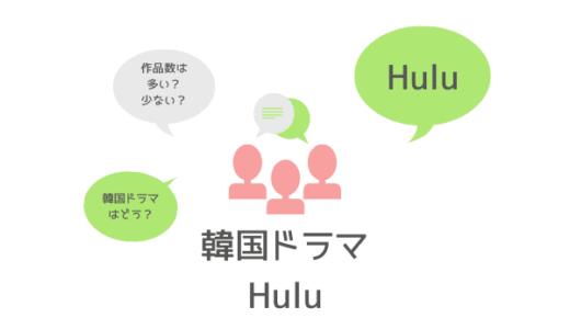 Huluは韓国ドラマの作品数が少ない?独占配信や新作などHuluの韓ドラをレポ