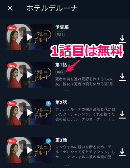 U-NEXT ホテルデルーナ第1話無料